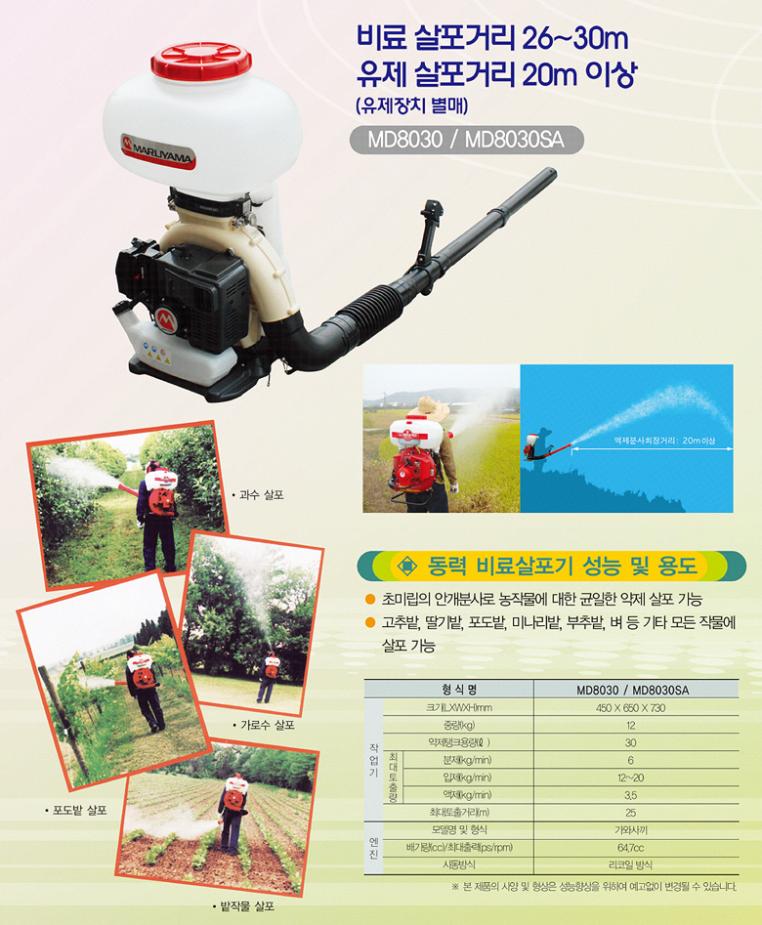 (유)성원산업 마루야마 동력비료살포기 MD8030/8030SA