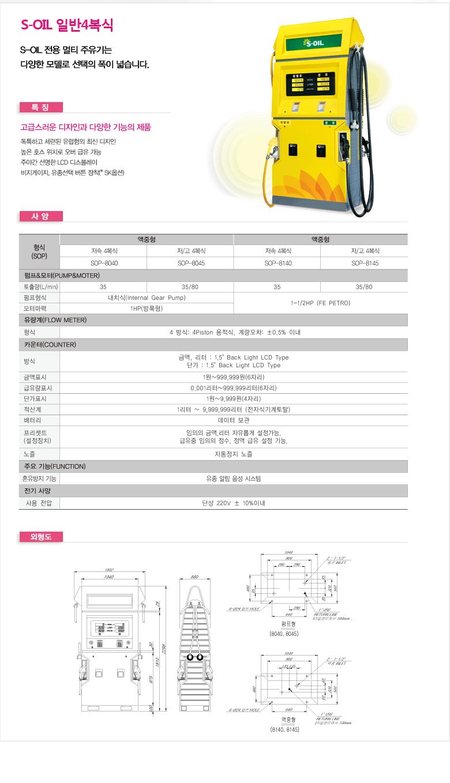 동화프라임(주) 주유기 PRM/SOP Series 9