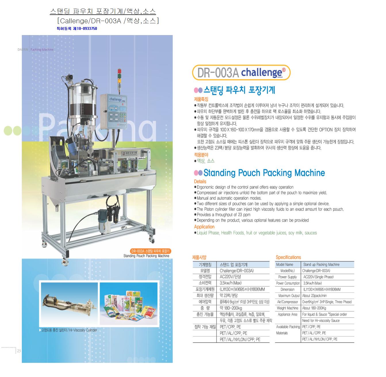 (주)대린기계 스탠딩 파우치 포장기계 / 액상용, 소스 DR-003A