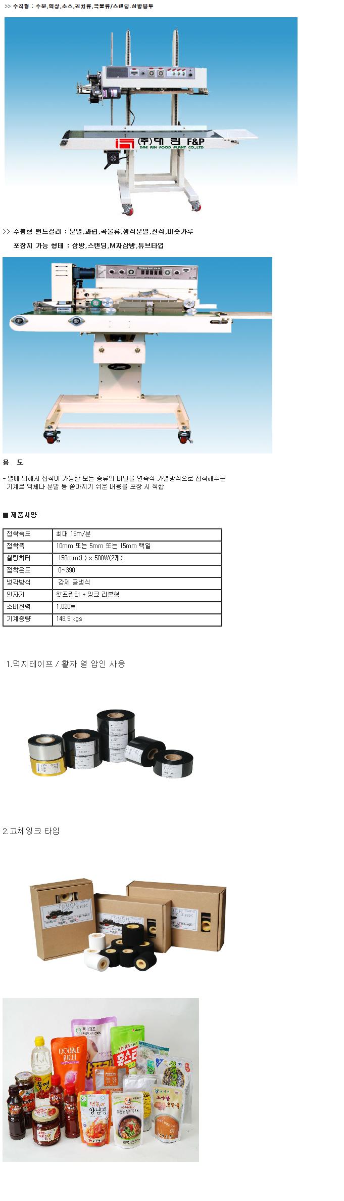 (주)대린기계 밴드 실러 포장기 DR-014