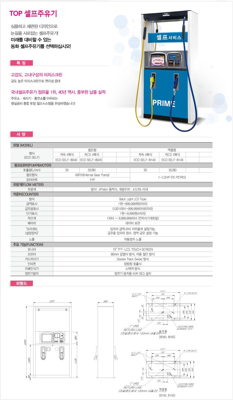 동화프라임(주) TOP 셀프 주유기 ECO SELF Series 1