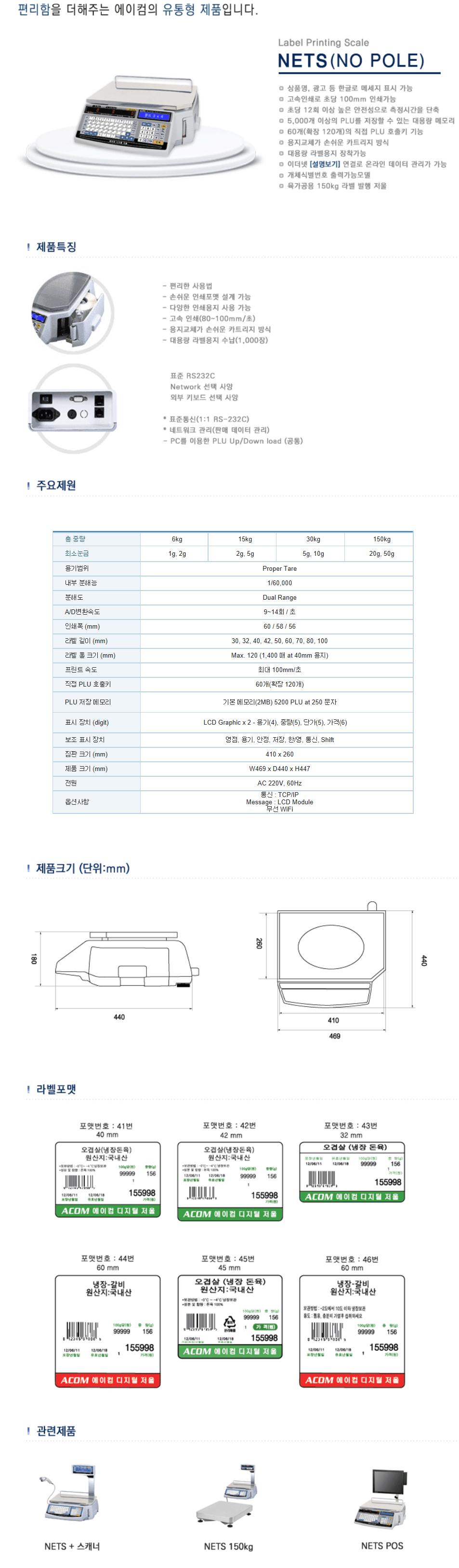 (주)에이컴 Label Printing Scale NETS (NO POLE) 1
