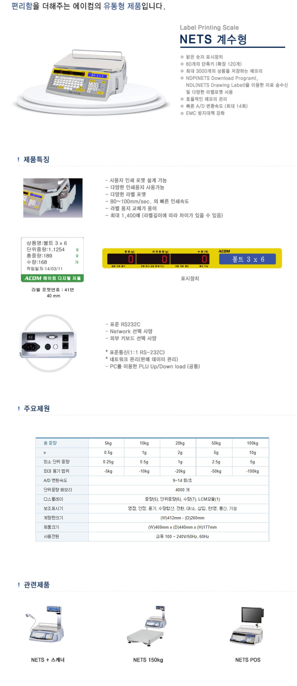 (주)에이컴 Label Printing Scale (NETS 계수형)