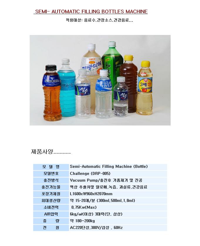 (주)대린기계 Bottles Semi-Automatic Filling Machine DRP-005