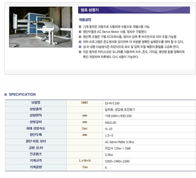 동진기계 발포 성형기 DJ-PV1100