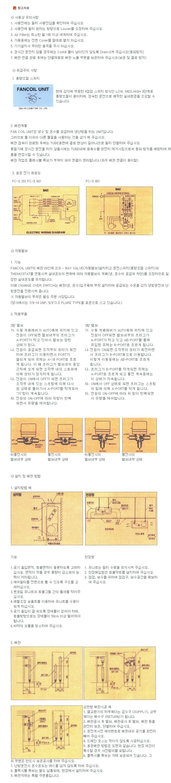 (주)세일공조산업기계 팬코일 유닛  1
