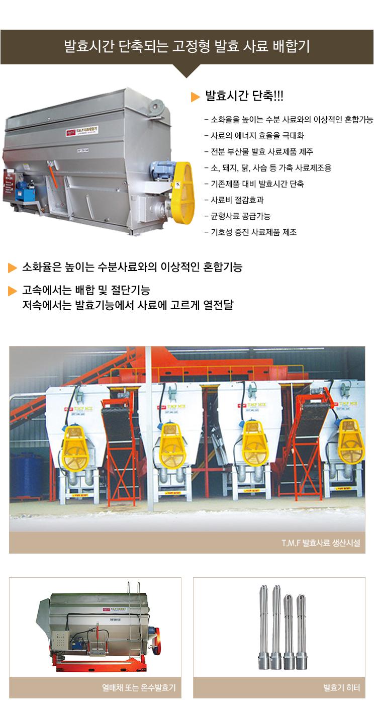(유)대성 이엔지 발효배합기