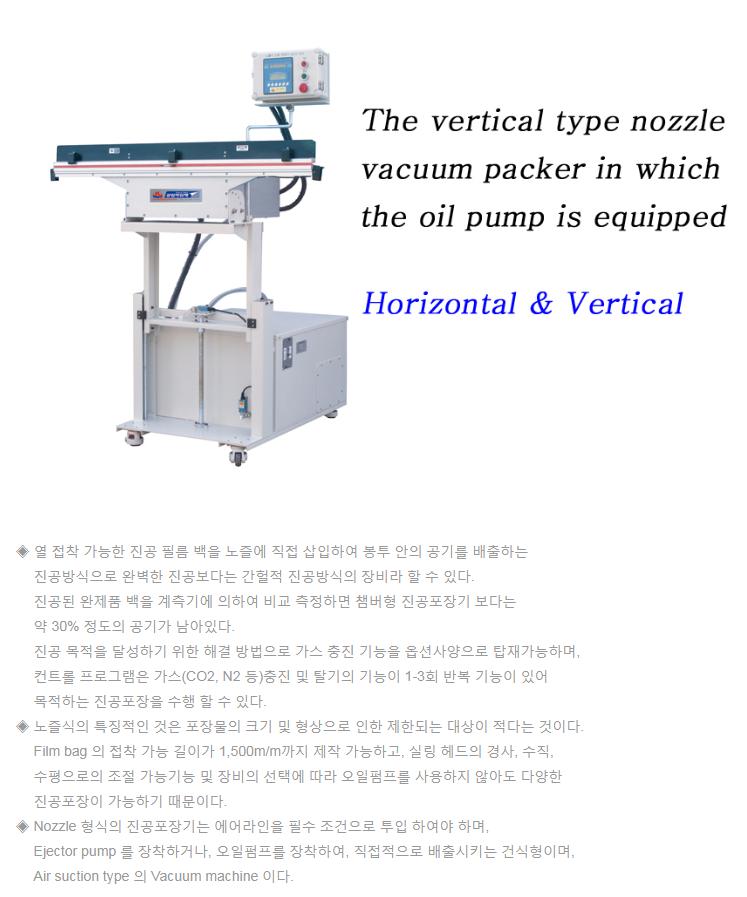 광림파워팩 수직, 수평 진공포장기계 KP-NHV-1200