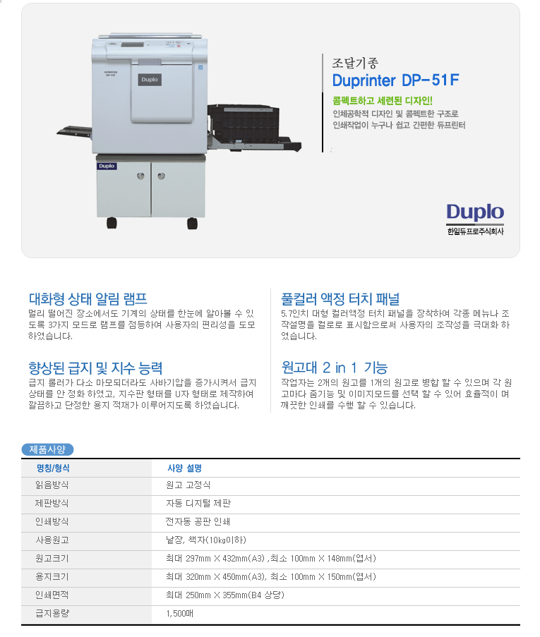 (주)한일듀프로 인쇄기 조달 제품 DP-51F/53F/55F/71F