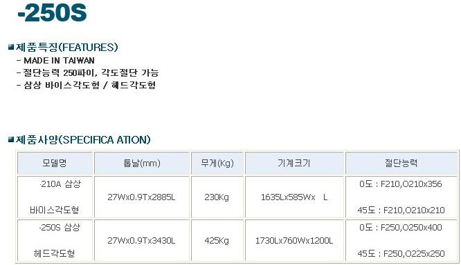 (주)금광기계산업 소형각도절단 톱기계 CY-250S