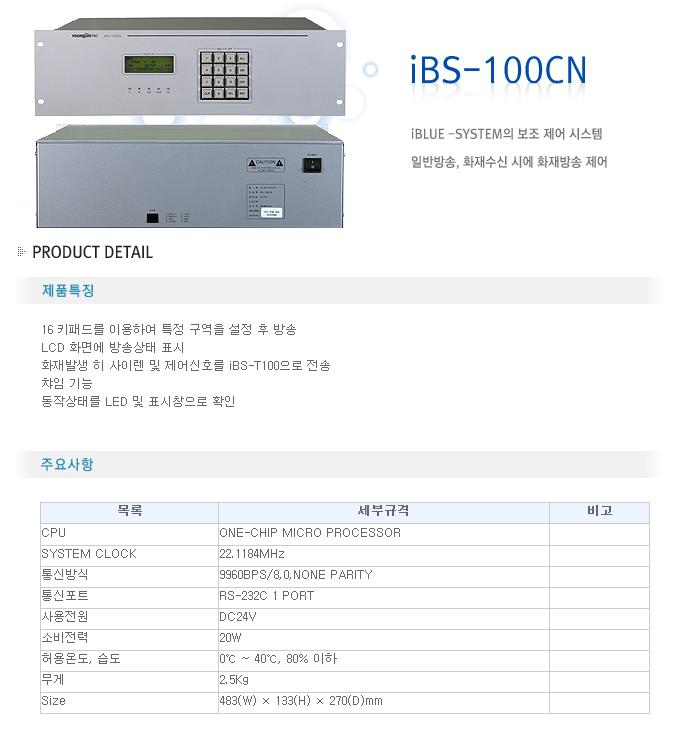 영전TNC  iBS-100CN