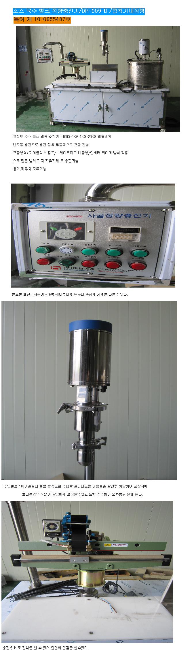(주)대린기계 고점도 소스충진기 DRP-009A/B