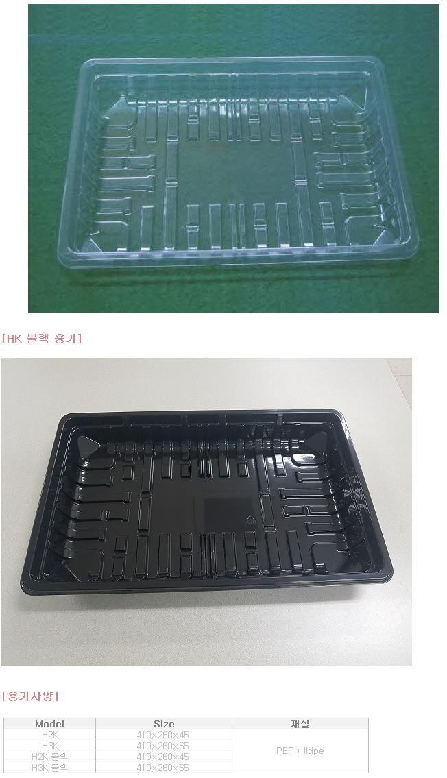 하이퍼박(주) 산소포장용기  14