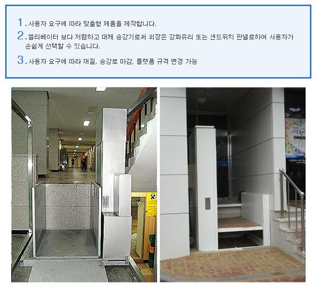 번성기공엘리베이터 장애인리프트