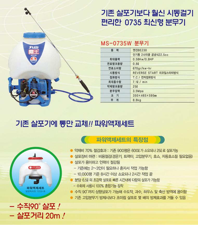 (유)성원산업 동력분무기 MS-0735W