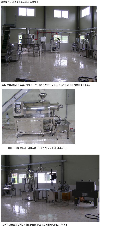 (주)대린기계 오디즙, 복분자, 배즙, 포도즙, 과실즙라인 DRP-0000