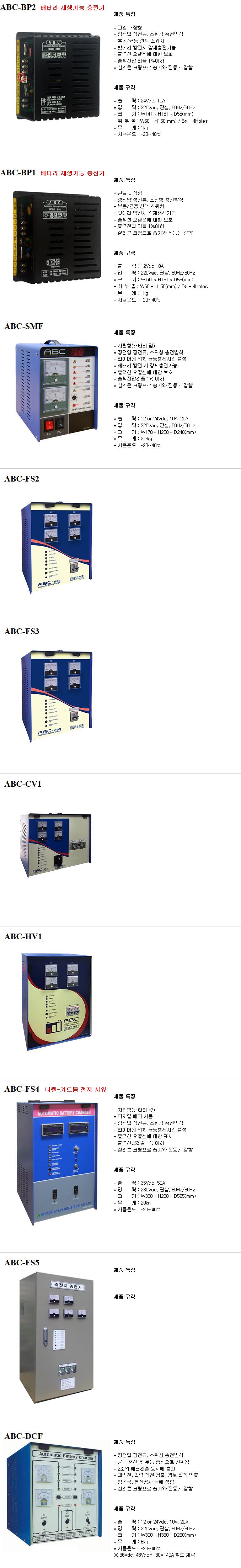 이지콘(주) 자동밧데리충전기 ABC 1