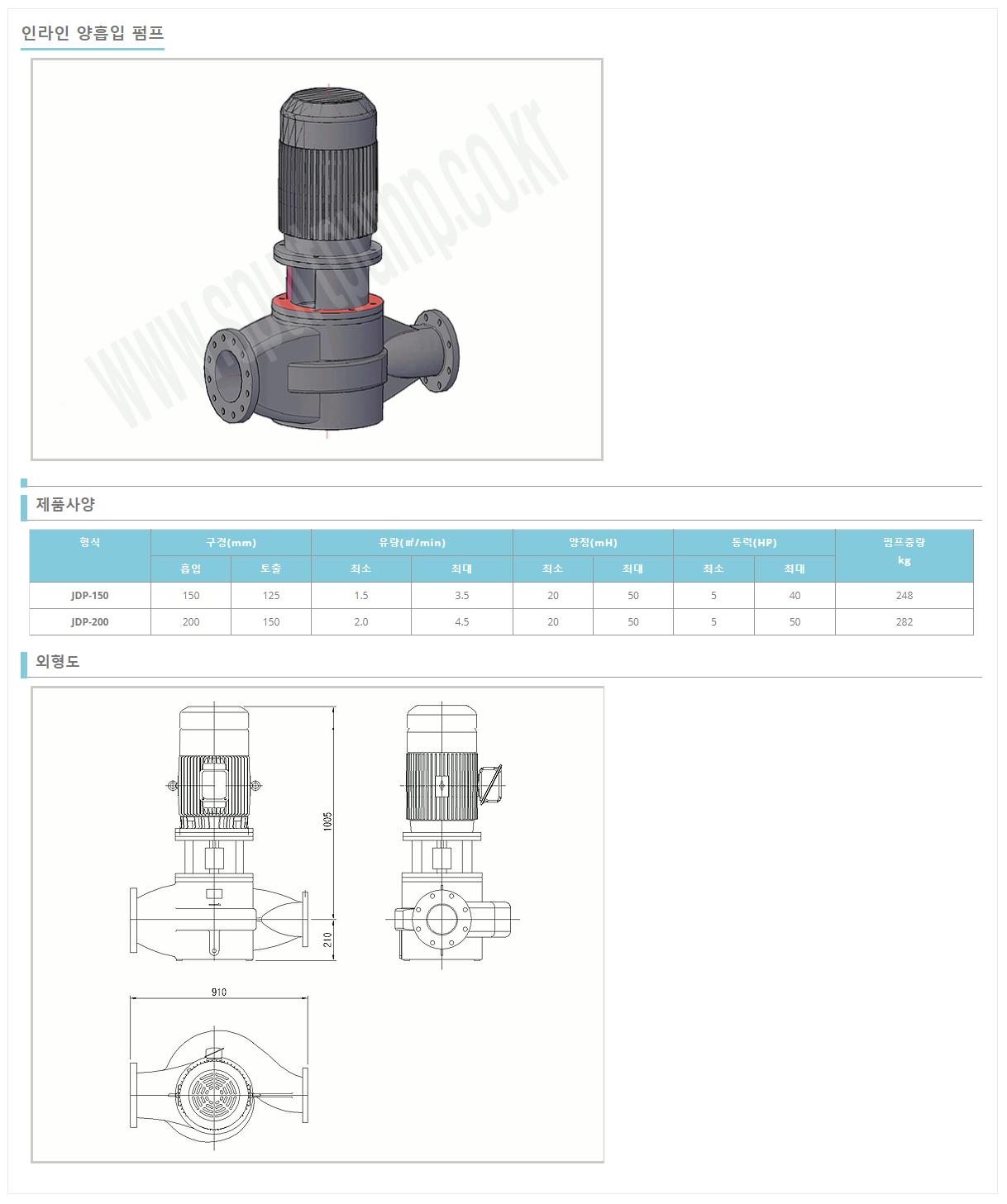 (주)주호산업 인라인 양흡입 펌프 JDP-150/200