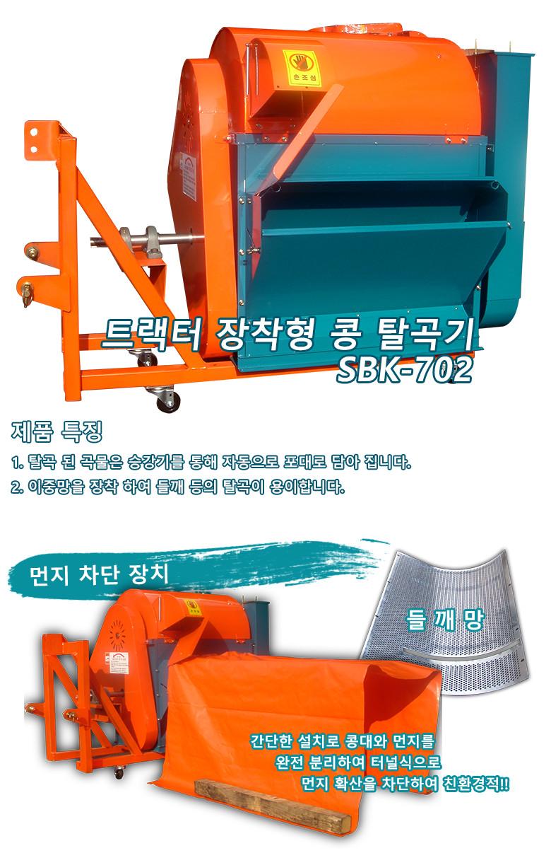 성보기계  SBK-702