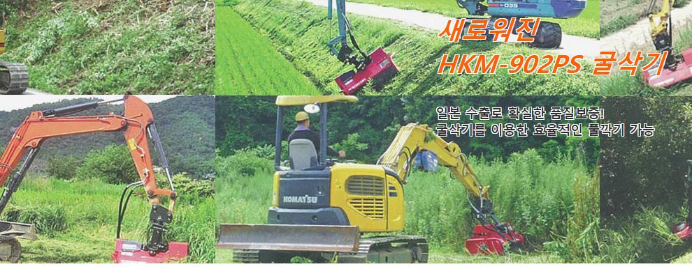 (주)한일공업 헤머 모어 HKM902PS-ST, HKM902PS-DX