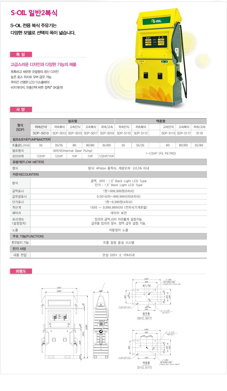 동화프라임(주) 주유기 PRM/SOP Series 8