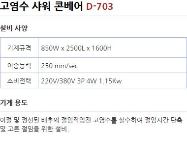 (주)대덕종합기계 고염수 샤워 컨베이어 D-703