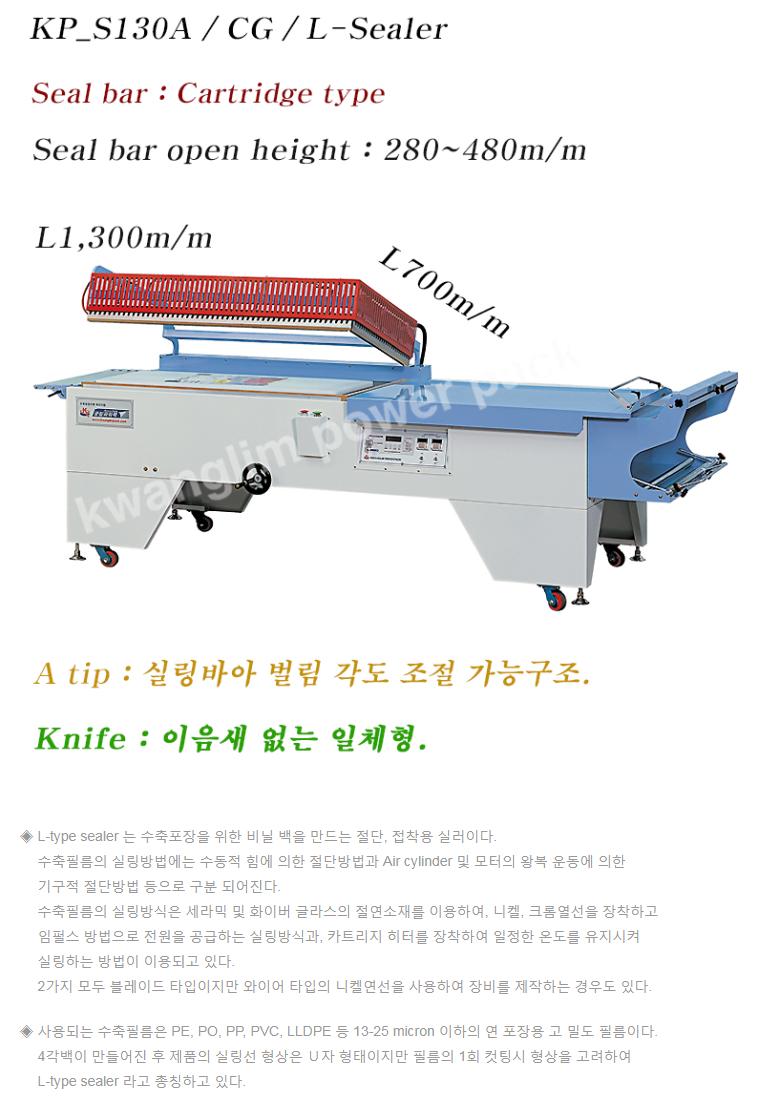 광림파워팩 반자동 L형 실러 (Cartridge Type) KP-S130A-CG