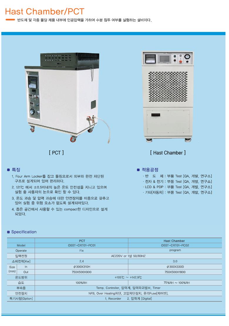 (주)오성에스티 Hast Chamber / PCT OSST-CRT01-PC01/02