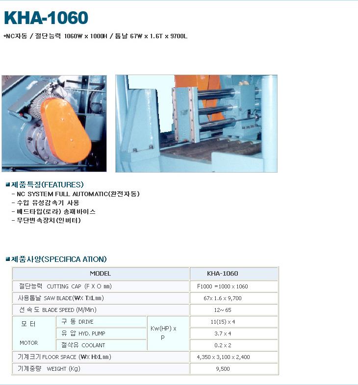 (주)금광기계산업  KHA-1060
