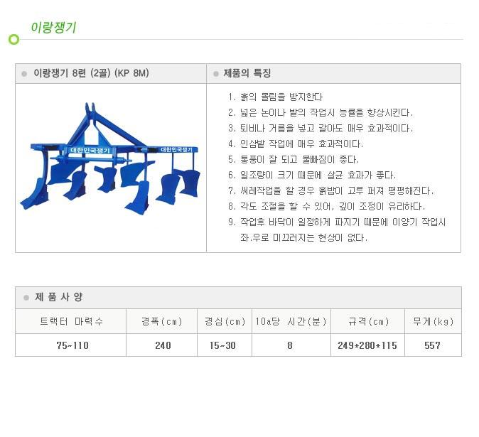 대한민국쟁기 8련 (2골) KP 8M