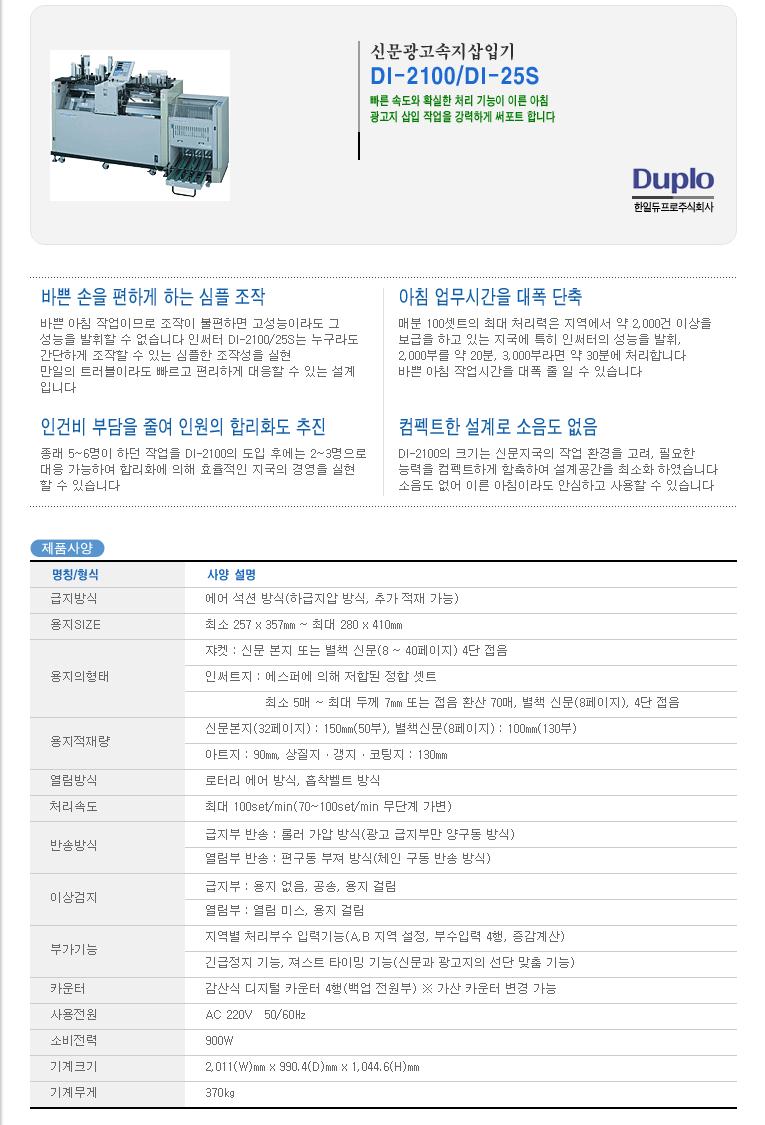 (주)한일듀프로 전단광고 속지 삽입기 DI-2100/25S