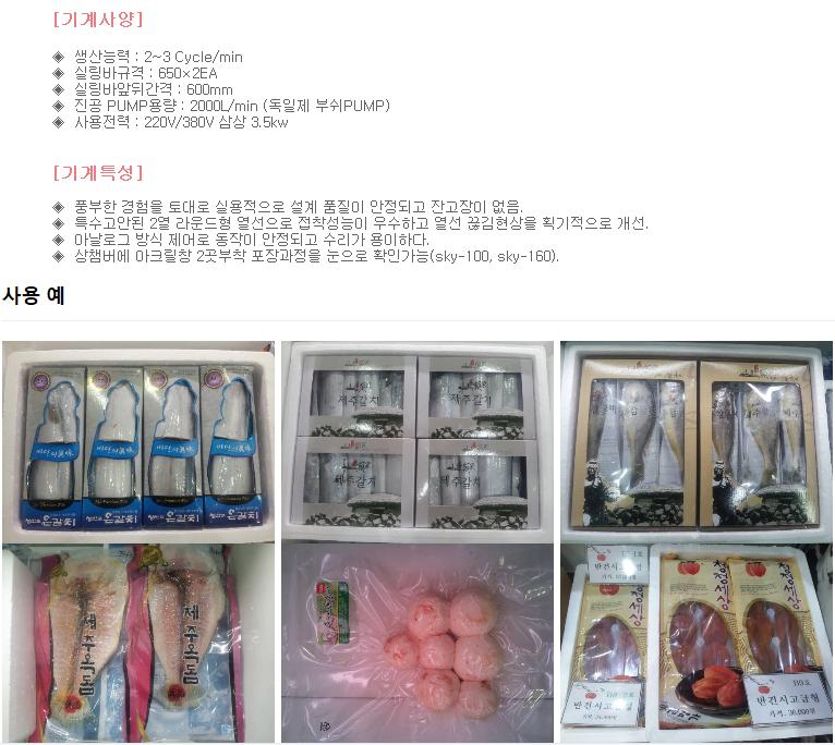 하이퍼박(주) 진공 포장 기계 SKY