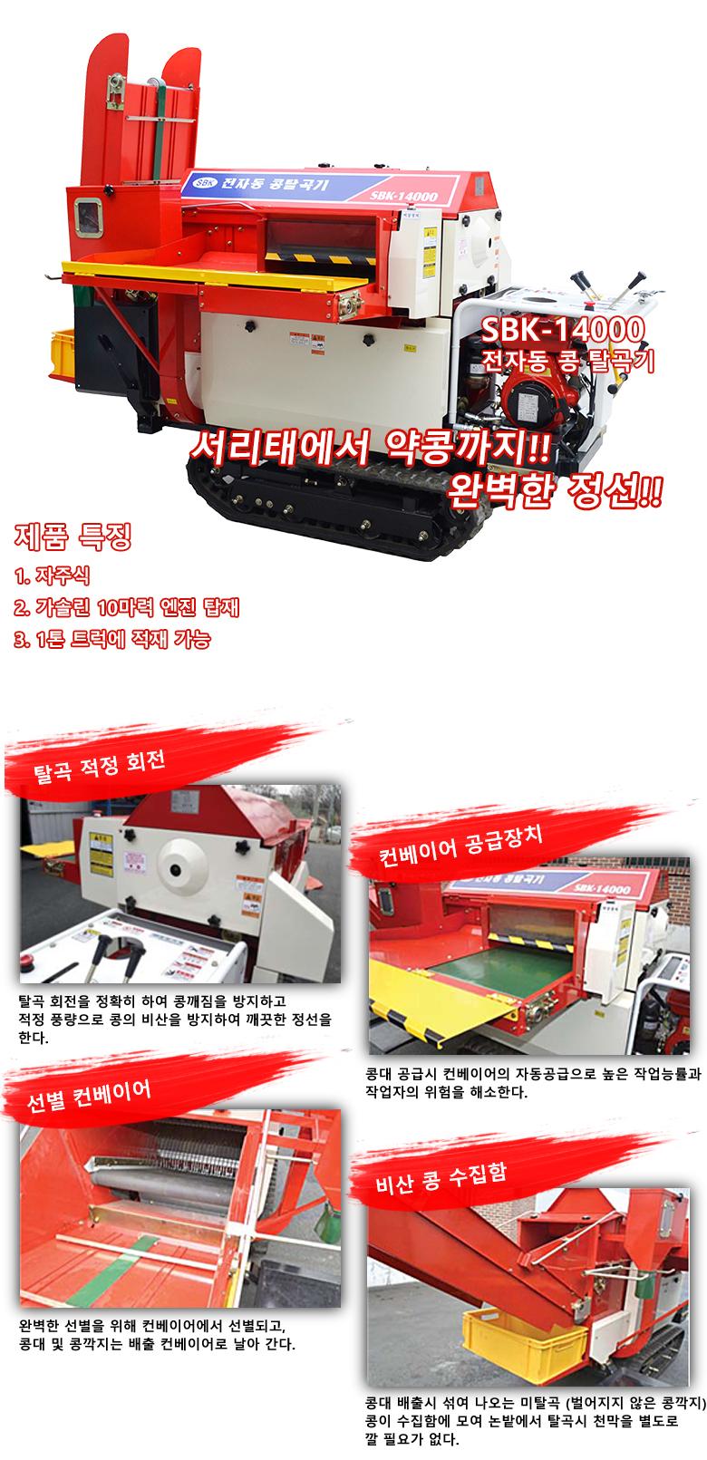 성보기계  SBK-14000