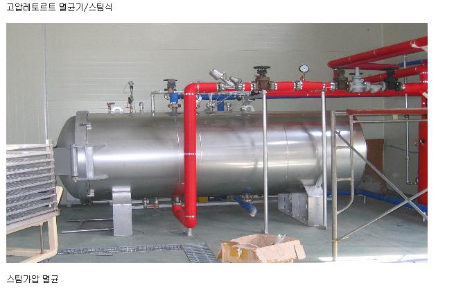 (주)대린기계 고압레토르트 살균기 DR-003