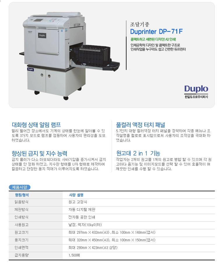 (주)한일듀프로 인쇄기 조달 제품 DP-51F/53F/55F/71F 3