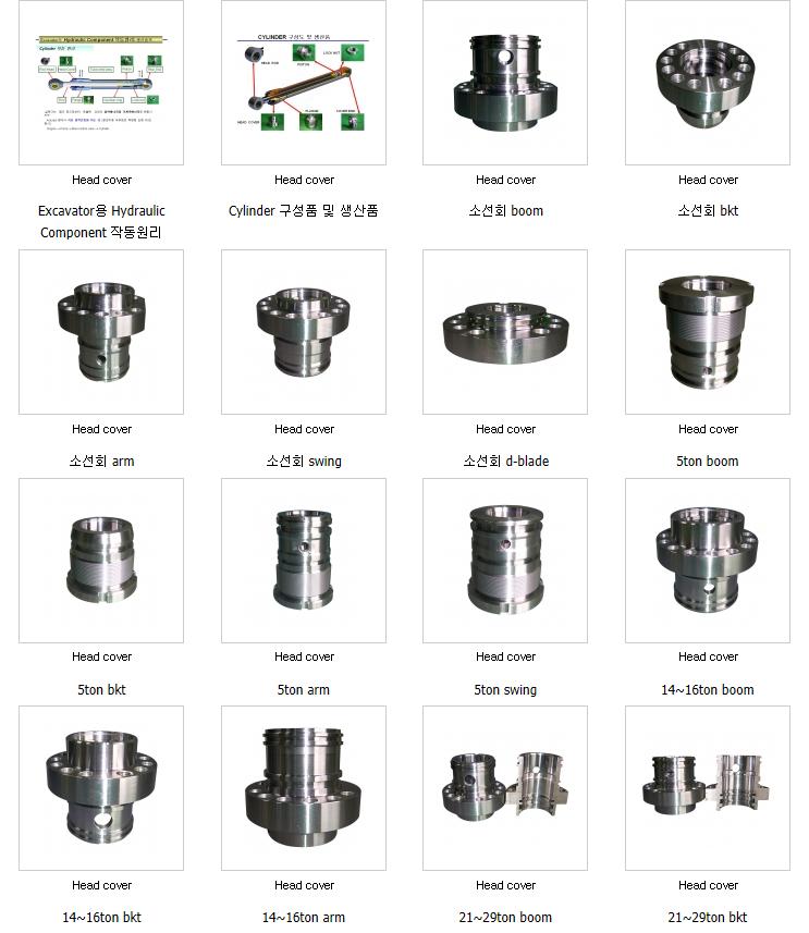 동광정밀 건설기계 부품  4