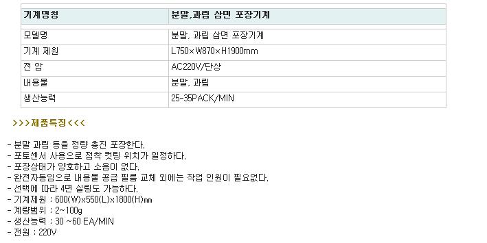(주)대린기계 분말 삼면 포장기 DR-0013P