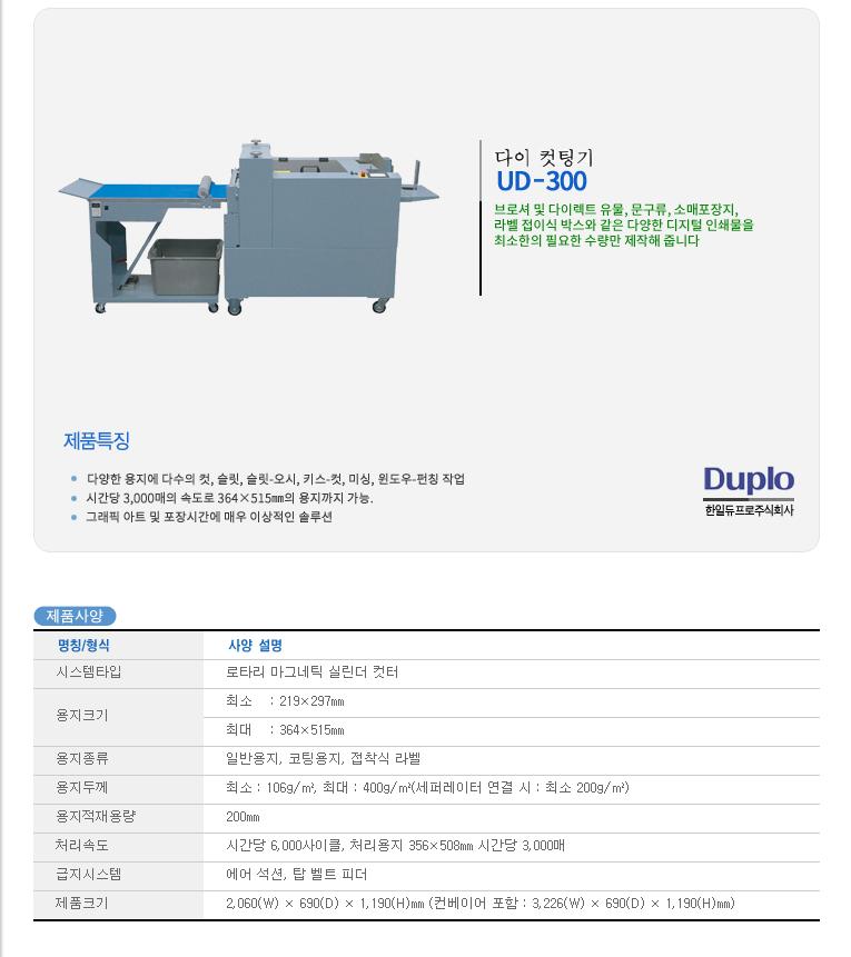 (주)한일듀프로 다이 컷팅기 UD-300