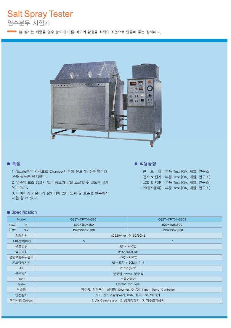 (주)오성에스티 염수분무 시험기 OSST-CRT01-SS01/02