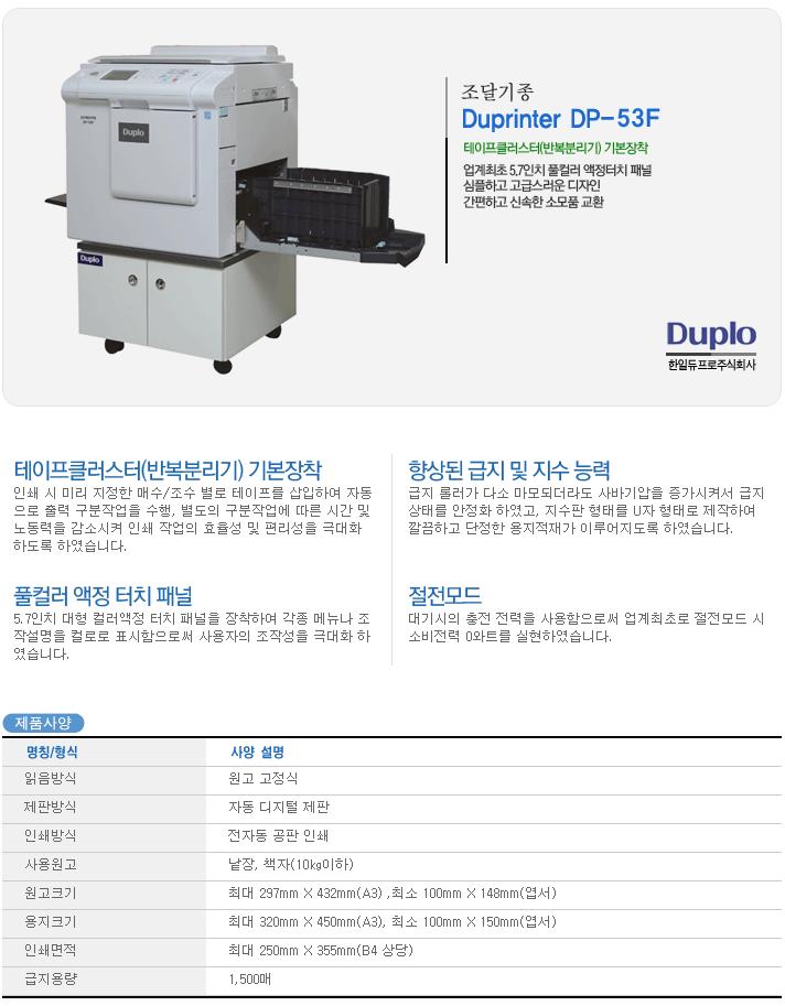 (주)한일듀프로 인쇄기 조달 제품 DP-51F/53F/55F/71F 1