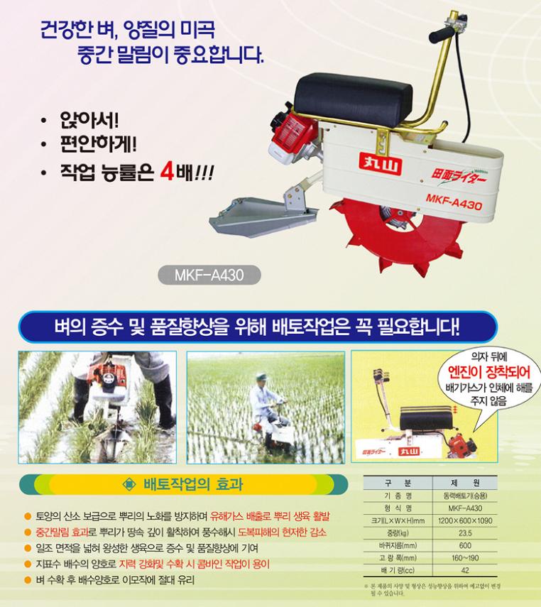 (유)성원산업 승용 배토기 MKF-A430
