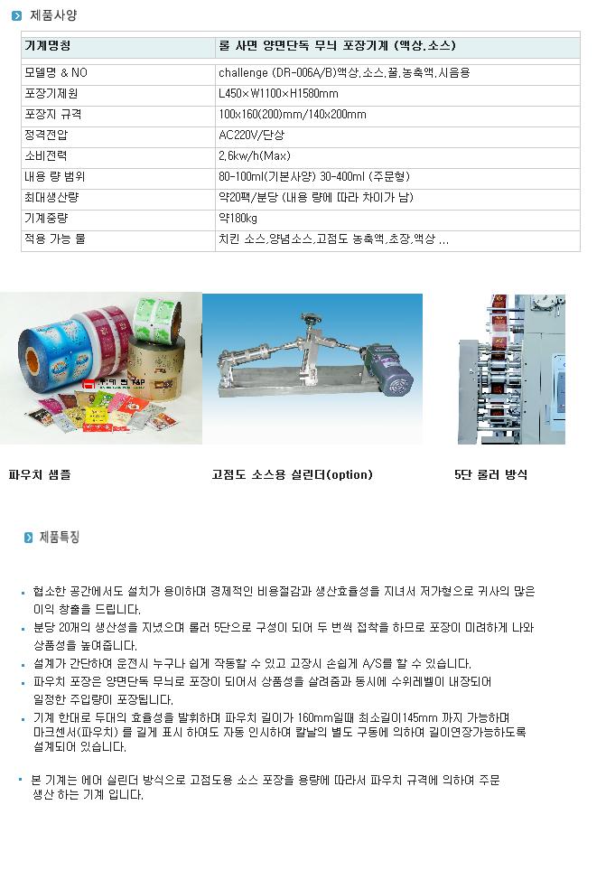 (주)대린기계 롤 사면 양면단독 무늬 포장기계 (고점도용) DR-006B