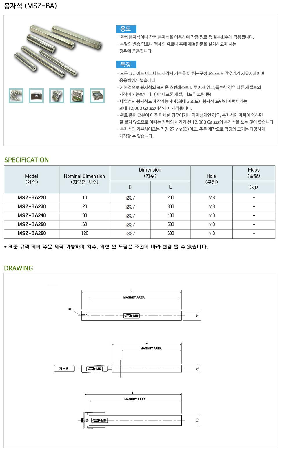 (주)명성마그네트 봉자석 MSZ-BA-Series