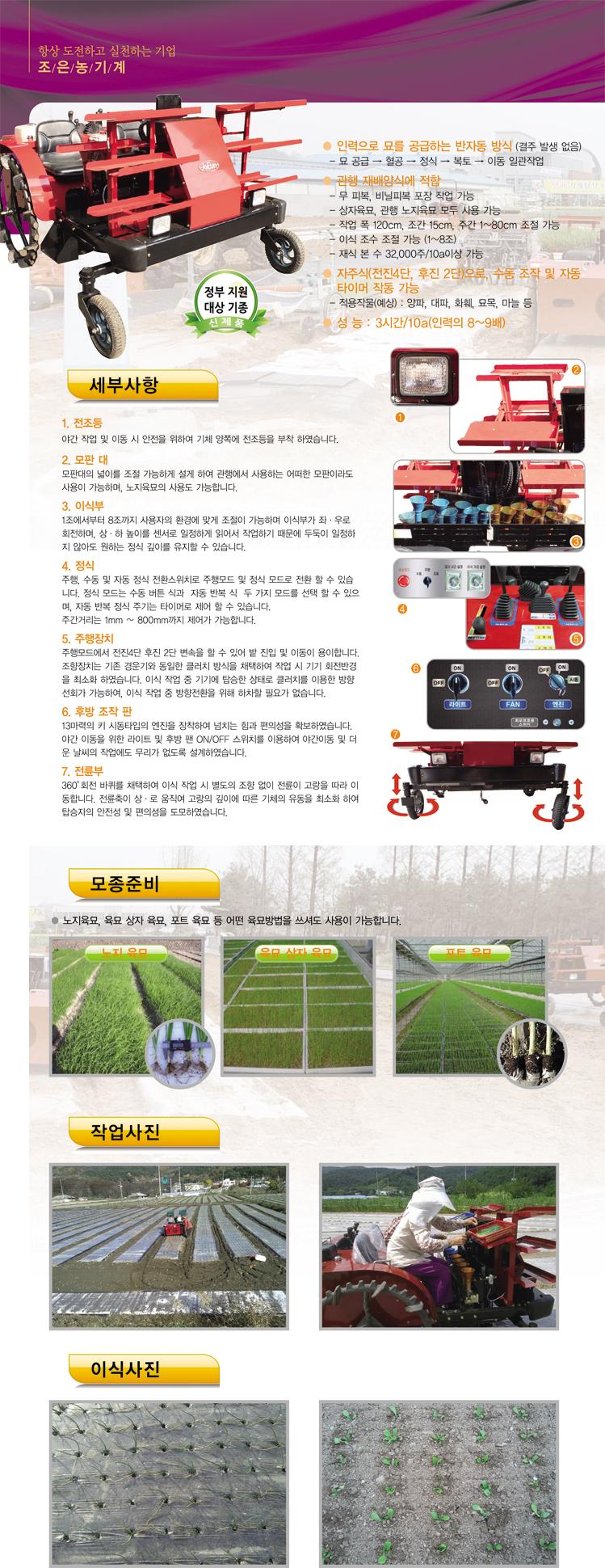 (주)조은농기계 동력채소이식기 (양파정식기 8조식) A5-1200