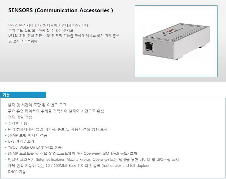 이에스테크인터내셔널 Sensors
