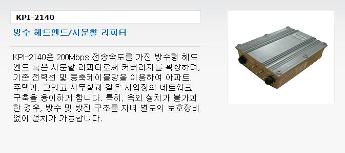 카이콤 방수 헤드엔드 / 시분할 리피터 KPI-2140 1