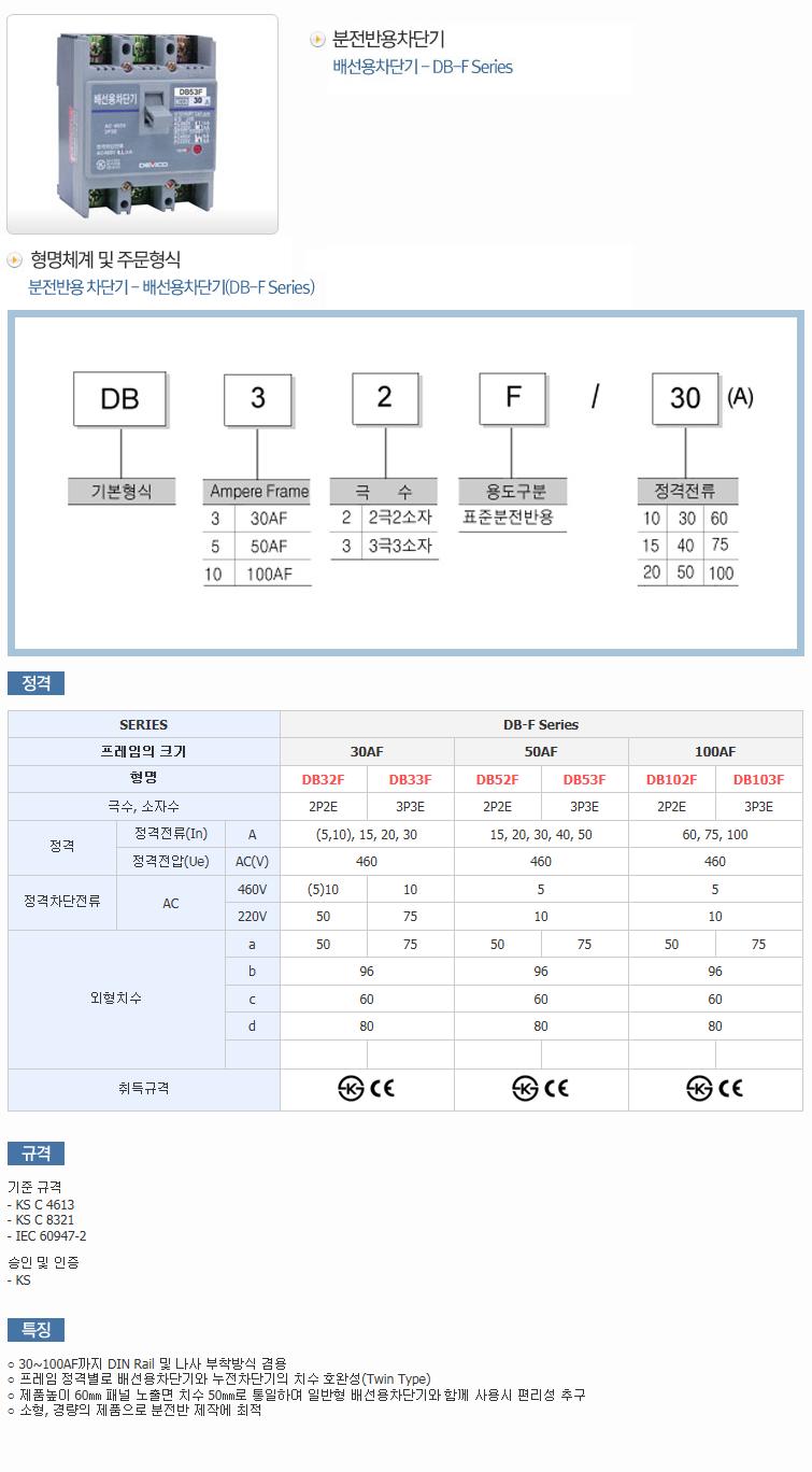 동아전기공업 배선용 차단기 DB-F Series 1