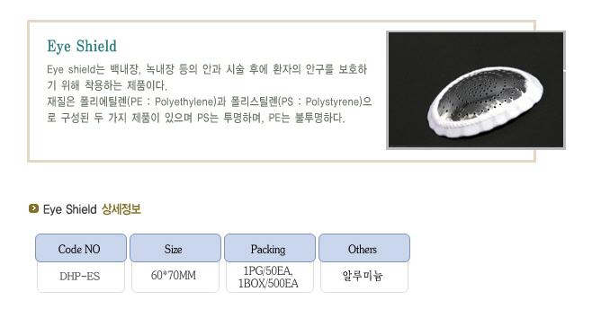 (주)동화판다 Eye Shield (알루미늄) DHP-ES 1