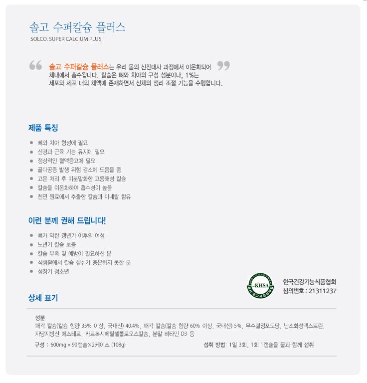 솔고바이오메디칼 건강보조식품  8