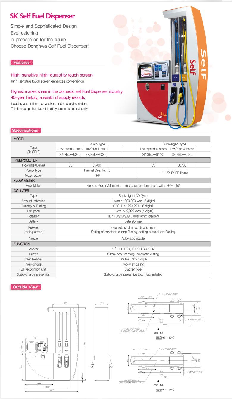 Donghwa Prime SK Self Fuel Dispenser SK SELF Series